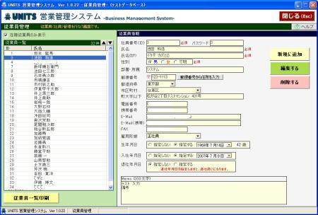 UNITS営業管理システム(従業員管理) UNITS営業管理システム(営業管理ソフト) 使い方(