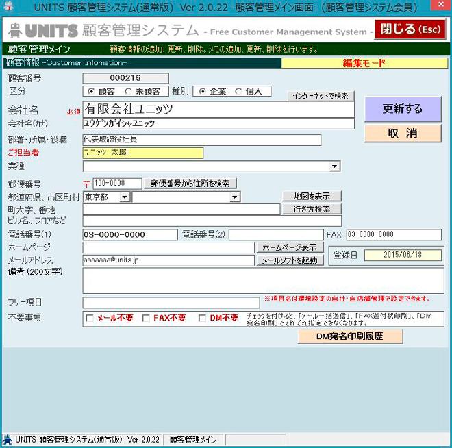 顧客管理フリーソフトならUNITS顧客管理システム | 無料版について