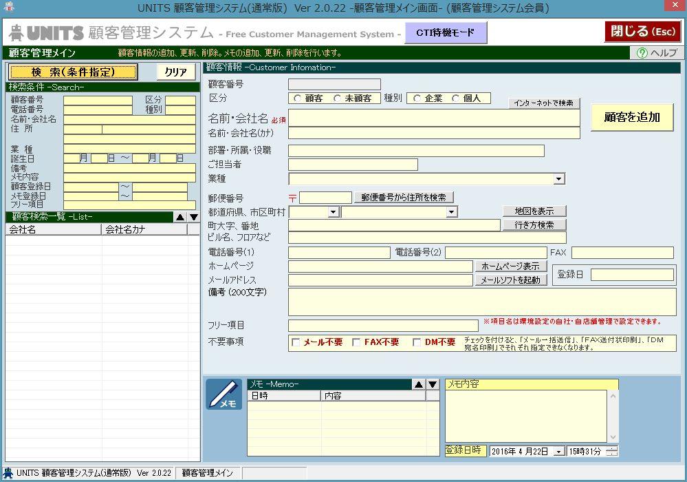 無料で使える顧客管理フリーソフトならUNITS顧客管理システム ...